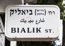 Bialik Street name sign. Tel Aviv, Israel. Royalty Free Stock Image