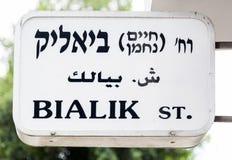 Bialik znak uliczny tel aviv Israel Zdjęcie Stock