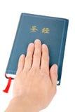 Bibbia cinese Immagini Stock
