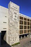 Biblioteca de universidad Imagen de archivo libre de regalías