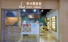 Bibliothèque de parfum dans la ville amoy, porcelaine image libre de droits