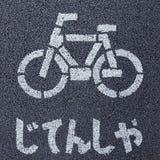 Bicycle lane in Tokyo Stock Image