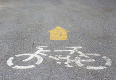 Bicycle path in the park Stock Image