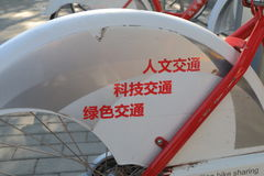 Bicycle sharing scheme Beijing China Royalty Free Stock Photography