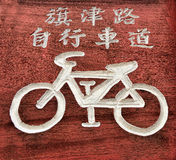 Bicycle sign at Chijin Island Stock Image