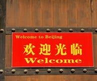 Bienvenue vers Pékin Image stock