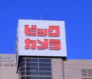 Big Camera electronics store Japan royalty free stock photo