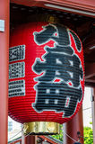 Big lantern at Asakusa Kannon Temple Stock Image