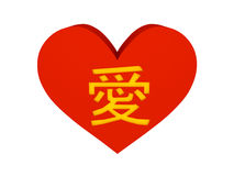 Big red heart with chinese hieroglyph LOVE. Concept 3D illustration Royalty Free Stock Image