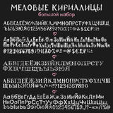 Big set of chalk cyrillic alphabets Royalty Free Stock Photos