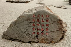 The big stone with Words Royalty Free Stock Photography