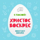 Big white egg. Happy Easter. Happy Easter. Christ is risen. Truly He is risen. Trend in Russian lettering. Stock instructional purposes on a blue background. Big Royalty Free Stock Images
