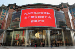 Biggest Apple Store in Asia Stock Photo