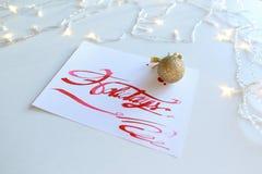 Biglietto postale con le feste del testo nel color scarlatto di colore sullo shee bianco Immagini Stock Libere da Diritti