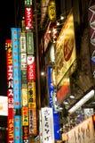 Bilboards lights in Tokyo Stock Photo