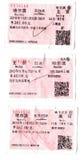 Bilhetes de trem chineses Foto de Stock Royalty Free