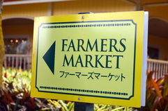Bilingual Sign for Farmers Market Royalty Free Stock Photos