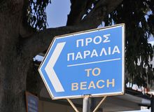 Bilingual sign, Greece Stock Image