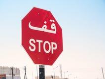 Bilingual Stop Road Sign Oman