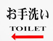 Bilingual toilet indicator Stock Photos