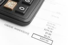 Bill e calculadora Foto de Stock Royalty Free