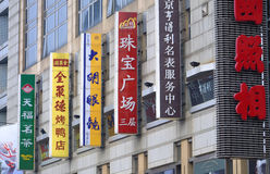 Billboard ,Beijing  Wangfujing commercial street Royalty Free Stock Images