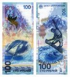 Billet de banque commémoratif consacré aux 2014 Jeux Olympiques à Sotchi Photos libres de droits
