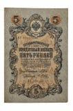 Billet de banque d'empire russe 5 roubles, 1909 Photographie stock libre de droits