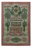 Billet de banque d'empire russe 10 roubles, 1909 Photo stock