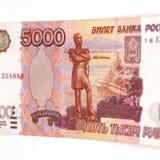 Billet de banque de l'argent russe Photos stock