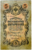 Billet de banque de Russsian Photos libres de droits