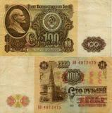 Billet de banque des roubles 1961 de l'URSS 100 Image libre de droits