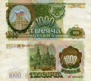 Billet de banque des roubles 1993 de l'URSS 1000 Images stock