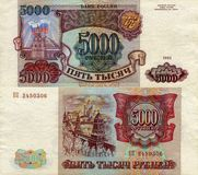 Billet de banque des roubles 1993 de l'URSS 5000 Image libre de droits
