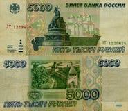 Billet de banque des roubles 1995 de l'URSS 5000 Photographie stock