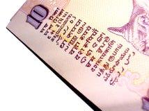 Billet de banque indien de la roupie INR10 Image libre de droits