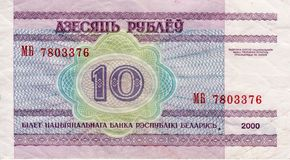 Billet de banque 10 roubles de Belarus 1992 photos libres de droits