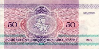 Billet de banque 50 roubles de Belarus 1992 photo stock