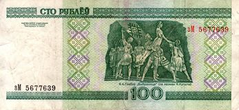 Billet de banque 100 roubles de Belarus 1992 images stock