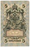 Billet de banque russe très vieux Photos libres de droits