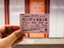 Billet de skyliner de Keisei d'aéroport international de Narita à la station d'Ueno image libre de droits
