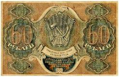 Billete de banco de la vendimia de Rusia Fotografía de archivo