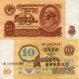 Billete de banco de las rublos 1961 de URSS 10 Fotografía de archivo