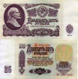 Billete de banco de las rublos 1961 de URSS 25 Imágenes de archivo libres de regalías