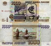 Billete de banco de las rublos 1995 de URSS 1000 Imagen de archivo