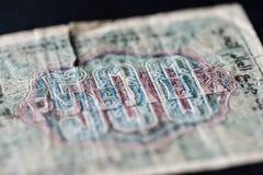 Billete de banco obsoleto en quinientos rublos rusas, 1919 años Fotografía de archivo