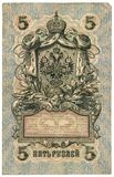 Billete de banco ruso muy viejo Fotos de archivo libres de regalías