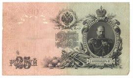 Billete de banco ruso muy viejo Imagen de archivo