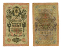 Billete de banco ruso viejo 10 rublos Imagenes de archivo