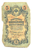 Billete de banco ruso viejo, 5 rublos Imágenes de archivo libres de regalías
